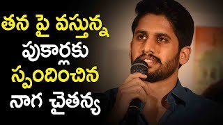 Akkineni Naga Chaitanya Clarifies Rumors On His Next Movie
