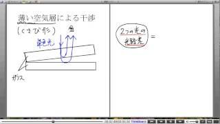 高校物理解説講義:「光の干渉」講義18