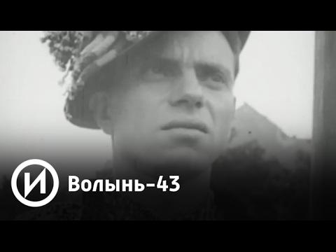 Волынь-43 | Телеканал История