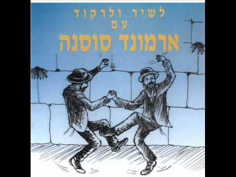 ארמונד סוסנה כל ישראל