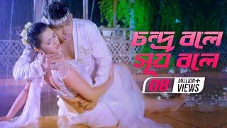 Chandra Bole Surjo Bole  | Pori Moni | Live Technologies | Nogor Mastan Bengali Movie 2016