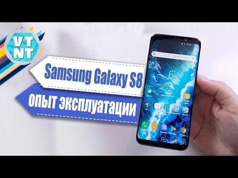Samsung Galaxy S8 спустя 8 месяцев использования