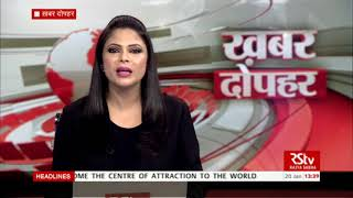 Hindi News Bulletin | हिंदी समाचार बुलेटिन – Jan 20, 2018 (1:30 pm)