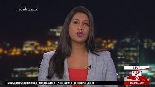 Ada Derana First At 9.00 - English News 18.11.2019