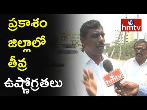 గడిచిన వారం రోజులుగా ప్రకాశం జిల్లాలో తీవ్ర ఉష్ణోగ్రతలు | Telugu News | Hmtv