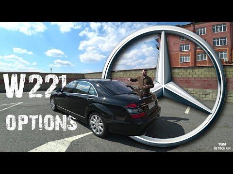 Подробный обзор опций W221. Видео только для любителей Mercedes