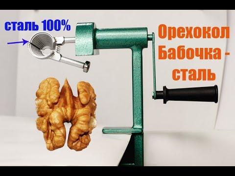 Орехокол Бабочка - сталь