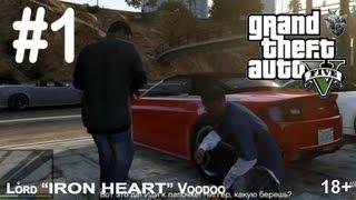 """Прохождение игры GTA 5 - Часть #1 [Начало] Геймплей """"Grand Theft Auto V"""" видео"""