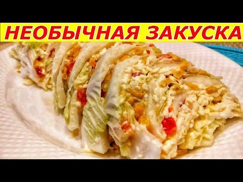 Так Вы Еще Точно Не Готовили! Необычная закуска - салат из пекинской капусты. На Новый Год