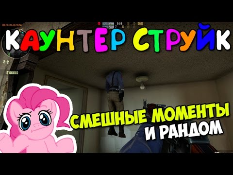 CS:GO - ВОДКА И ПУТИН ☜(ˆ▿ˆc)