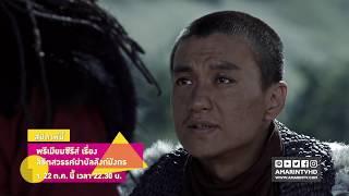 """สนุกกับภาพยนตร์ซีรีส์จีนเรื่อง """"ลิขิตสวรรค์ผ่าบัลลังก์มังกร"""" วันที่ 22 ต.ค.61 เวลา 22.30 น."""
