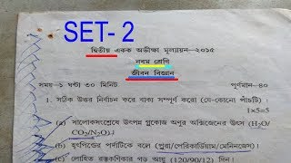 CLASS IX_LIFE SCIENCE QUESTION PAPER//Class 9 life science_Exam Paper for 2nd evaluation in WBBSE.