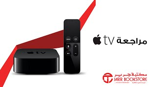مراجعة Apple TV