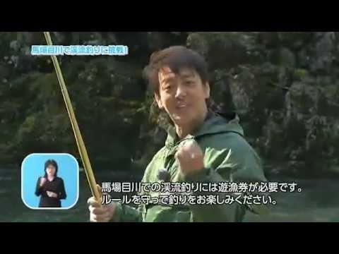 馬場目川で渓流釣りに挑戦!