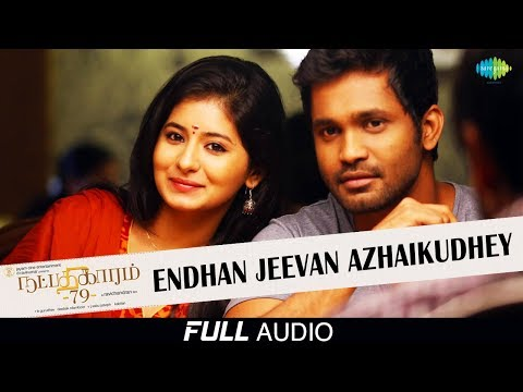 Endhan Jeevan Azhaikudhey | Audio | Natpadhigaram 79 | Raj Baharath | Reshmi Menon |Deebak Nilamboor