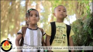New Ethiopian Kids Song - Embut Abeba 2015