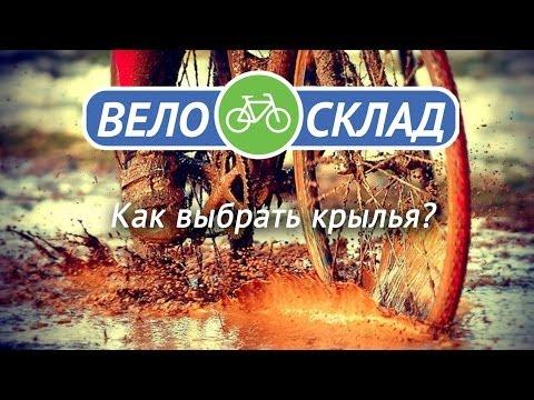 Как выбрать велосипедные крылья?