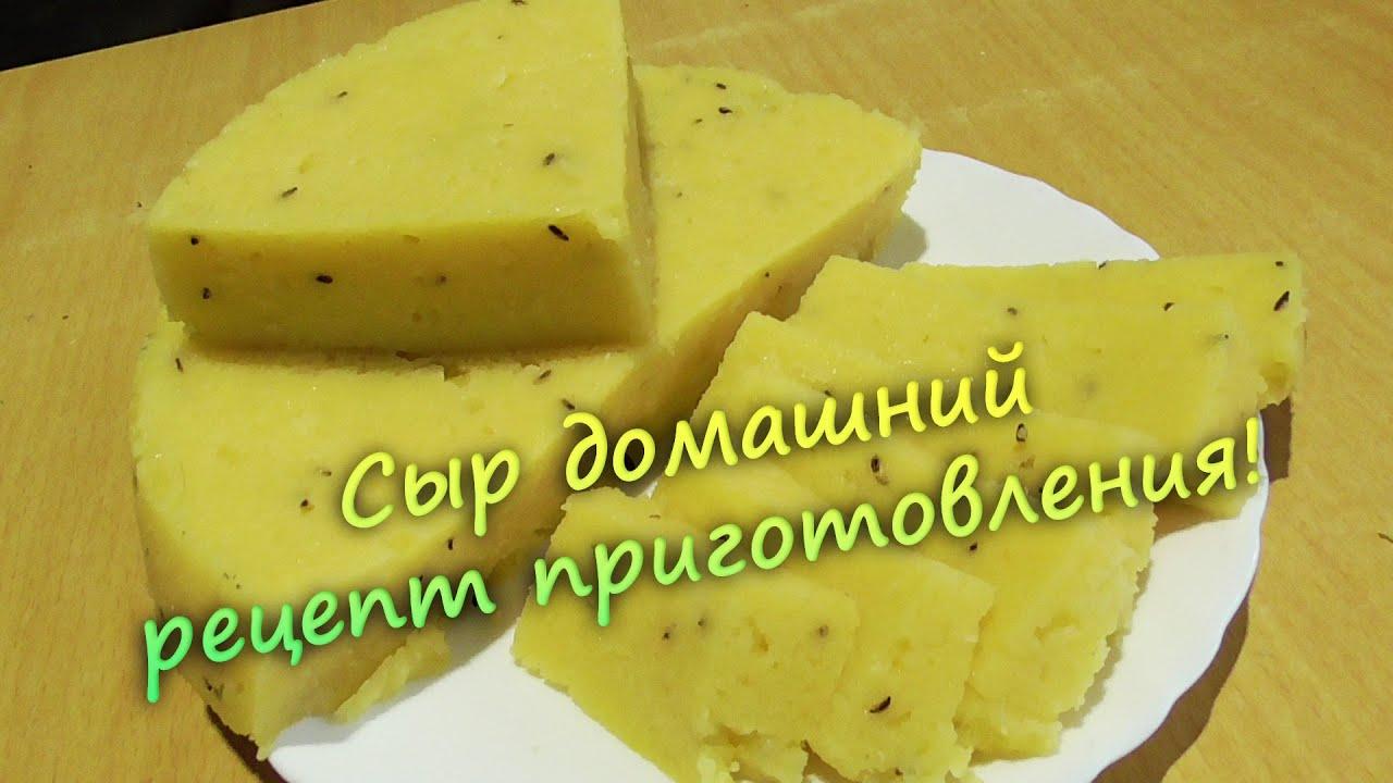 Как сделать домашний сыр из молока фото
