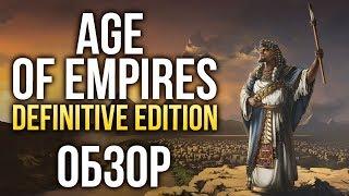 Age of Empires: Definitive Edition - 20 лет спустя (Обзор/Review)