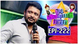 Odi Vilayadu Pappa - Season 5   Epi 222   Best Performer - KS Varasa    04/08/2017   Kalaignar TV