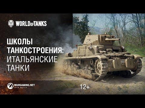 Школы танкостроения: итальянские танки