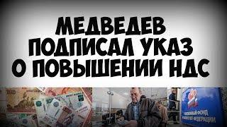 Медведев подписал указ о повышении НДС в России