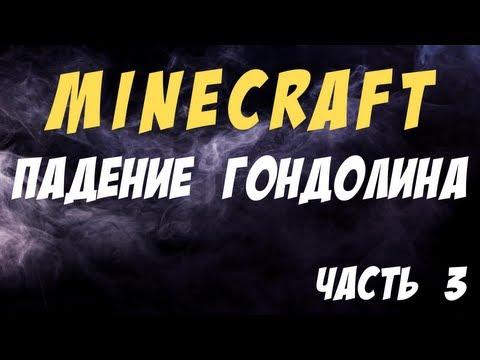 Minecraft - Властелин колец : Падение Гондолина — Часть 3