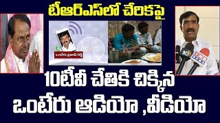 Vanteru Pratap Reddy Audio Tape And Video Over TRS Party Joining | 10Tv EXCLUSIVE
