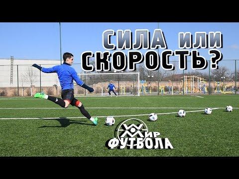 Как тренировать удар в футболе и как забить гол во время выхода 1 на 1?