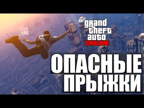 GTA ONLINE - Прыжки и Горы #24 (16+)