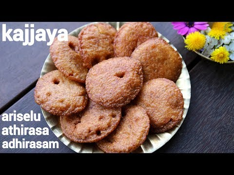 kajjaya recipe | adhirasam recipe | ಕಜ್ಜಾಯ | అరిసెలు | ariselu recipe | athirasa recipe