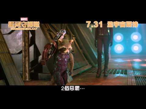 銀河守護隊 (3D版) (Guardians of the Galaxy)電影預告