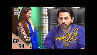 Bharosa Episode 94 - 20th September  2017 - ARY Digital Drama