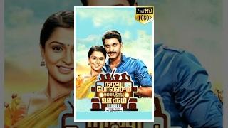 Naalu Policeum Nalla Irundha Oorum Tamil Full Movie HD - Arulnithi, Remya Nambeesan