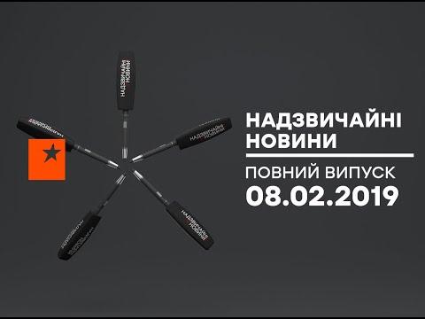 Чрезвычайные новости (ICTV) - 08.02.2019