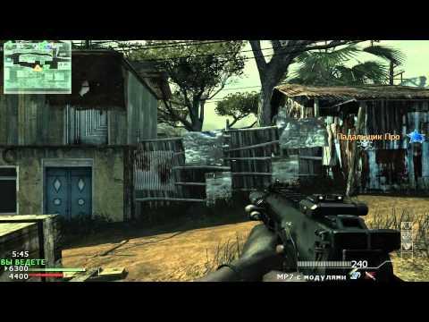 Вечерние Посиделки - серия 5 [CoD MW3 Multiplayer]
