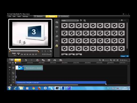 Как пользоваться программой Corel VideoStudio Pro X3