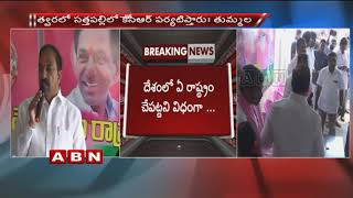 Tummala Nageshwar Rao Alerts His Followers and Party Cadre | Early Polls Campaign