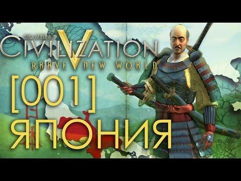 [RU] Civilization 5 - Япония - [001] - Сложность Божество (Дуэль)