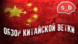 WoT Blitz - Обзор китайской ветки - World of Tanks Blitz (WoTB)