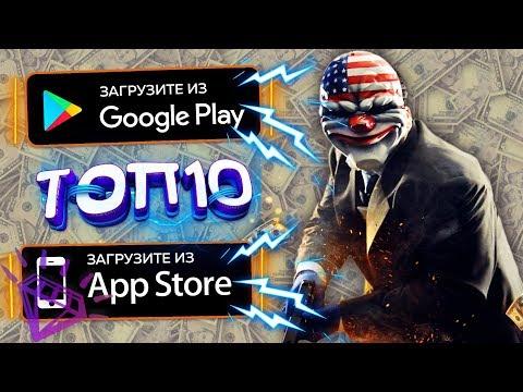 ТОП10 Лучших Игр Для Android и iOS 2018 (БЕЗ ИНТЕРНЕТА)