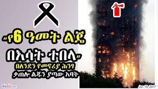 """""""የስድስት ዓመት ልጄ በእሳት ተበላ"""" - በለንደን የመኖሪያ ሕንፃ ቃጠሎ ልጁን ያጣው አባት - London Grenfell Fire - VOA"""