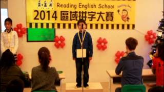 瑞汀美語Reading English School 2014 Spelling Bee區域拼字大賽