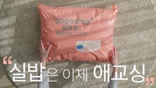 고고싱 #디테일 #후기 #GOGOSING