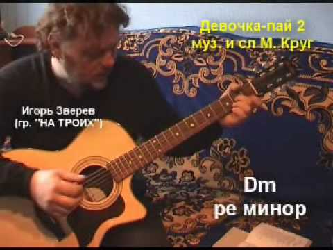 """Видеоурок игры на гитаре Михаил Круг """"Девочка пай"""""""
