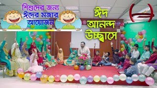 Kids Eid special: Eid Anondo Uchchhase | kids song, acting & recitation by sosas