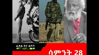 EthioTube Presents Fidel Ena Lisan : ፊደል እና ልሳን with Habtamu Seyoum | Episode 28