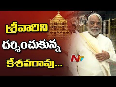 K. Keshava Keshava Rao Visits Tirumala Temple | Sri Venkateshwara Swamy Temple | NTV