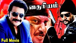 Thairiyam Dubbed Movies| Tamil Dubbed Action Movies| Super Hit Action Movies|
