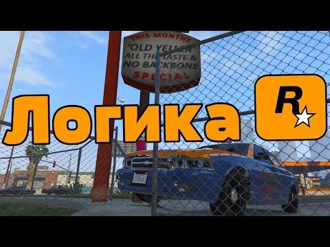 Такси до нелогичных моментов в GTA 5